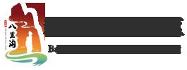 八里溝の観光ネットワーク
